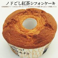 紅茶シフォンケーキ 送料別 冷凍配送