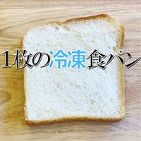 1枚の冷凍食パン 冷凍配送 食パン 1枚 個包装 トースト専用