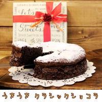 クラシックショコラ 冷凍配送 ガトーショコラ スイーツ ケーキ 洋菓子