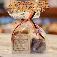 ハロウィン プチギフト 紅茶シフォンキューブ 大人 カヌレ 1個ずつセット 焼き菓子 シフォンケーキ スイーツ