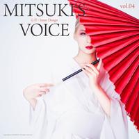 MITSUKI'S VOICE vol.4 PC版