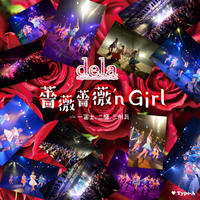dela Single「薔薇薔薇'n Girl / 一富士、二鷹、三州瓦」