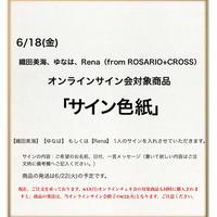 ※6/18(金)オンラインサイン会対象商品※「サイン色紙」