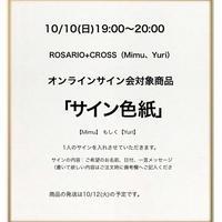 ※10/10(日)オンラインサイン会対象商品※「サイン色紙」