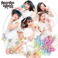 【ROSARIO+CROSS】1st Album「虹色シャウト」Normal ver.(全国流通版)