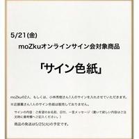※5/21(金)【moZku】オンラインサイン会対象商品「サイン色紙」