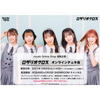 10/2(日14:00〜【ROSARIO+CROSS】オンラインチェキ会専用ソロチェキ