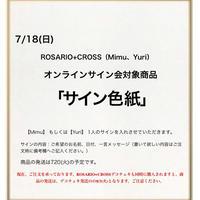 ※7/18(日)オンラインサイン会対象商品※「サイン色紙」
