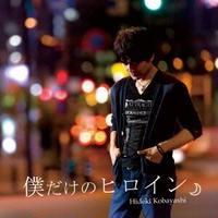 【小林秀樹】2nd Single『僕だけのヒロイン』通常版