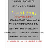 ※10/10(日)オンラインサイン会対象商品※「ユニットチェキ」  ※ミニサイズ