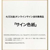 ※4/23(金)オンラインサイン会対象商品「サイン色紙」