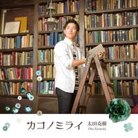 ※思い出の交差点マスク付き!【太田克樹】1st  Album『カコノミライ』