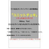 ※7/18(日)オンラインサイン会対象商品※「ユニットチェキ」  ※ミニサイズ