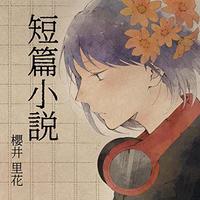 【櫻井里花】1st Single『短篇小説』
