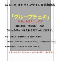 ※6/18(金)オンラインサイン会対象商品※「グループチェキ」  ※ミニサイズ
