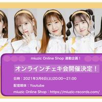 3/6(土)20:00〜【ROSARIO+CROSS】オンラインチェキ会専用ソロチェキ