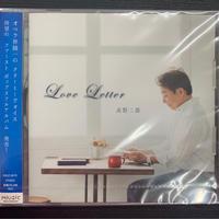 【高野二郎】1st Pops Album『Love Letter』Produced by 近藤薫