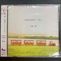 ※残りわずか【近藤薫】ソロ3rd Single『LOVE SONG/ 彼女』