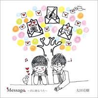 ※思い出の交差点マスク付き!【太田克樹】4th Single『Message〜君に贈るうた〜』