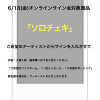 ※6/18(金)オンラインサイン会対象商品※「ソロチェキ」