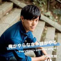 【太田克樹】3rd Single『俺がやらなきゃ誰がやる』