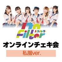 10/23 14:00〜【no Filter】オンラインソロチェキ【ニックネーム必須!!】