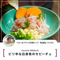 【7月19日(日)11:00-12:30】【英語】冷たいワインにぴったり!ペルーの伝統的な料理『白身魚のセビーチェ』by シェフ イバル