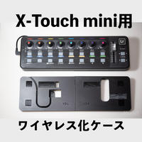 X-Touch miniワイヤレス化専用ケース