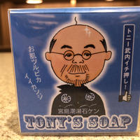 錦水館オリジナル 宮島潮湯石鹸 トニーカバー