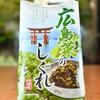 広島菜のしぐれ《広島自慢野菜》