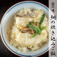 【1周年記念セール6/30迄】おうちで宿の味 鯛の炊き込みご飯セット(3合分)