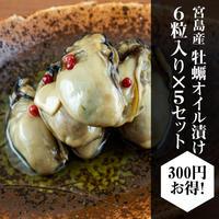宮島産 牡蠣オイル漬け  5セット