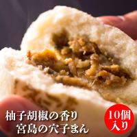 宮島の穴子まん 柚子胡椒の香り 10個入り(宮島蒸し饅)