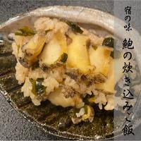【1周年記念セール6/30迄】おうちで宿の味 鮑の炊き込みご飯セット(3合分)