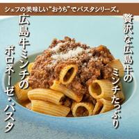 広島牛ミンチのボロネーゼバスタ(2食分)