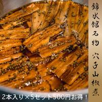 錦水館名物 穴子山椒煮 2本入り 5セット★500円お得★