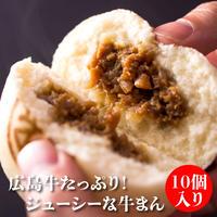 広島牛たっぷりジュシーな牛まん 10個入り(宮島蒸し饅)