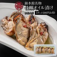 錦水館名物 牡蠣オイル漬け 6粒入り(5セット)*通常料金より300円お得!