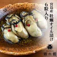 宮島産 牡蠣オイル漬け