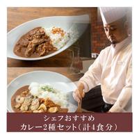 広島牛ビーフカレー&瀬戸内魚介たっぷりシーフードカレー2種セット(計4食分)