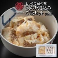鯛の炊き込みご飯セット(3合分)
