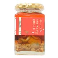 【讃美牡蠣】スプーンでかけて食べる牡蠣ラー油 ~広島県産宮島近海の牡蠣~