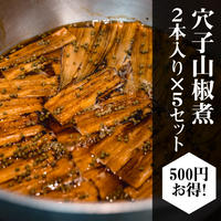 穴子山椒煮 2本入り  5セット