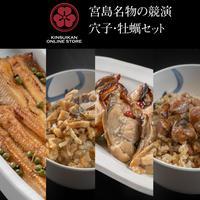 【送料無料】宮島名物の競演【穴子・牡蠣】セット*通常料金より160円お得!