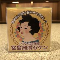 錦水館オリジナル 宮島潮湯石鹸