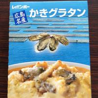 広島県産牡蠣のかきグラタン