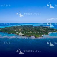 宮古島ドローン 池間島