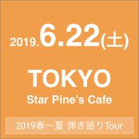 【6/22 吉祥寺】〈残り僅か〉Miyamoto Kohji 弾き語りLive Tour 2019 春~夏