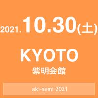 Miyamoto Kohji 秋のセミアコースティックライブ 2021 day-1