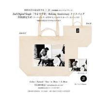 MIYATA KAZUYA × 21 presents 2nd Digital Single「今より今を」Release Anniversary トートバック
